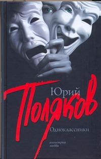 Поляков Ю.М. - Одноклассники обложка книги