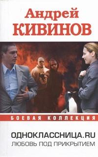 Кивинов А. - Одноклассница.ru обложка книги