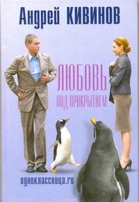 Кивинов А. - Одноклассница.ru. Любовь под прикрытием обложка книги