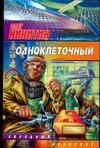 Никитин О.В. - Одноклеточный обложка книги