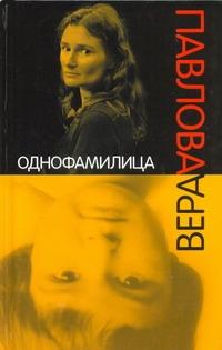 Павлова Вера - Однофамилица.  Детские альбомы обложка книги