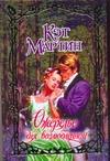 Мартин К. - Ожерелье для возлюбленной обложка книги