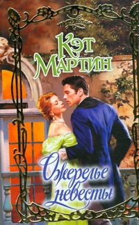 Мартин К. - Ожерелье невесты обложка книги