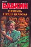 Бабкин Б.Н. - Оживить Сердце Дракона обложка книги