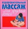 Оздоров.массаж для грудных детей