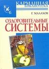 Оздоровительные системы обложка книги