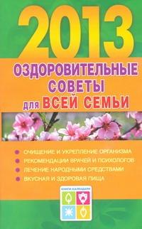 Желудова Т.П. - Оздоровительные советы для всей семьи. 2013 обложка книги