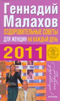 Оздоровительные советы для женщин на каждый день 2011 года обложка книги