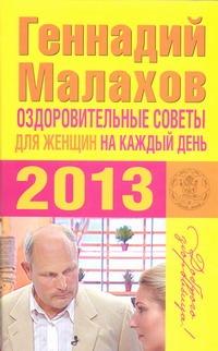 Малахов Г.П. - Оздоровительные советы для женщин на каждый день 2013 года обложка книги