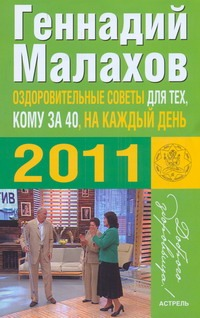 Оздоровительные советы для тех, кому за 40, на каждый день 2011 года обложка книги