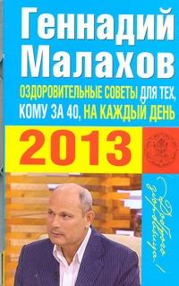 Оздоровительные советы для тех, кому за 40, на каждый день 2013 года обложка книги