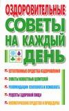 Лисицкая И. - Оздоровительные советы на каждый день обложка книги