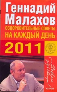 Оздоровительные советы на каждый день 2011 года обложка книги