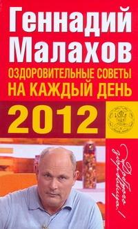 Оздоровительные советы на каждый день 2012 года обложка книги