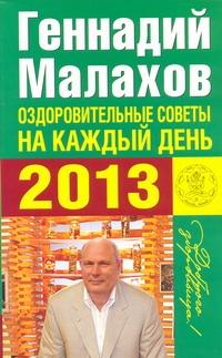 Оздоровительные советы на каждый день 2013 года обложка книги