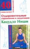 Оздоровительные упражнения и медитации Кацудзо Ниши Моськин А.