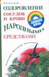 Соловьева В.А. - Оздоровление сосудов и крови народными средствами обложка книги