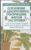 Полозун Л.Г. - Озеленение и декоративное оформление жилой застройки обложка книги