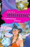 Линник З. - Озерковская ведьма обложка книги