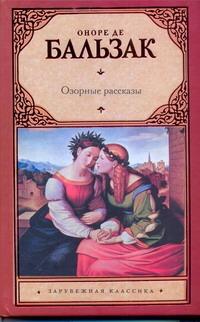 Бальзак О. де - Озорные рассказы обложка книги