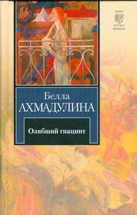 Озябший гиацинт обложка книги