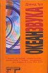 Туп Дэвид - Океан звука обложка книги