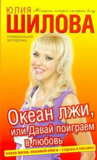 Шилова Ю.В. - Океан лжи, или Давай поиграем в любовь обложка книги