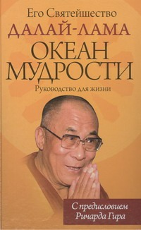 Океан Мудрости Далай-Лама