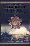 Пикуль В.С. - Океанский патруль. В 2 т. Т.1. Аскольдовцы обложка книги