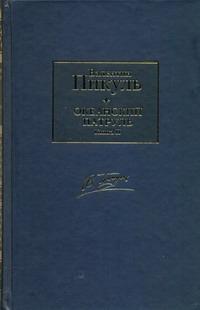 Пикуль В.С. - Океанский патруль. В 2 т. Т.2. Ветер с океана обложка книги