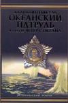 Океанский патруль. В 2 т. Т.2. Ветер с океана Пикуль В.С.