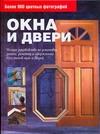 Окна и двери. Полное руководство по установке, ремонту и оформлению всех типов о ( Мхитарян Внимание! А.К.  )