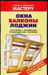 Окна.Балконы.Лоджии Рыженко В.И.