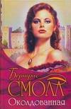 Смолл Б. - Околдованная обложка книги