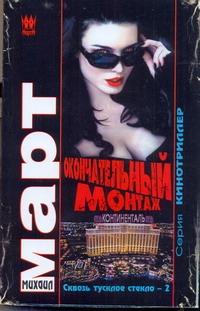 Март М. - Окончательный монтаж (Сквозь тусклое стекло-2) обложка книги