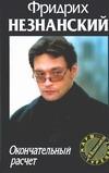 Незнанский Ф.Е. - Окончательный расчет обложка книги