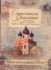 Окрестности Ярославля обложка книги