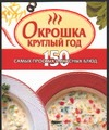 Калинина А. - Окрошка круглый год обложка книги