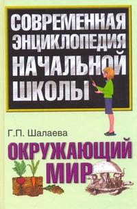 Шалаева Г.П. - Окружающий мир обложка книги