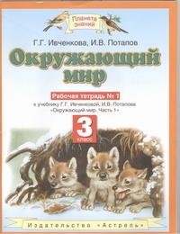 Ивченкова Г.Г. - Окружающий мир. 3 класс. Рабочая тетрадь № 1 обложка книги