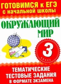 Нянковская Н.Н. - Окружающий мир. 3 класс. Тематические тестовые задания в формате экзамена обложка книги