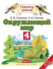Саплина Е.В., Саплин А.И - Окружающий мир. 4 класс. Учебник. Часть 2 обложка книги
