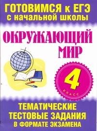 Нянковская Н.Н. - Окружающий мир. 4 класс. Тематические тестовые задания в формате экзамена обложка книги