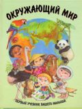 Окружающий мир. Первый учебник вашего малыша