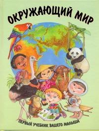 Шалаева Г.П. - Окружающий мир. Первый учебник вашего малыша обложка книги