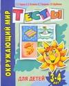 Гаврина С.Е. - Окружающий мир. Тесты для детей 3-4 лет обложка книги