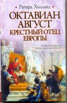 Холланд Ричард - Октавиан Август. Крестный отец Европы' обложка книги