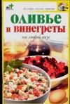 Крестьянова Н.Е. - Оливье и винегреты на любой вкус обложка книги