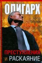 Олигарх. Преступления и раскаяние