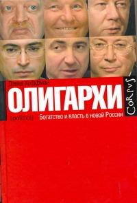 Хоффман Д. - Олигархи обложка книги